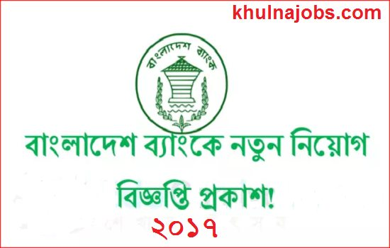 Bangladesh Bank Job Circular 2017