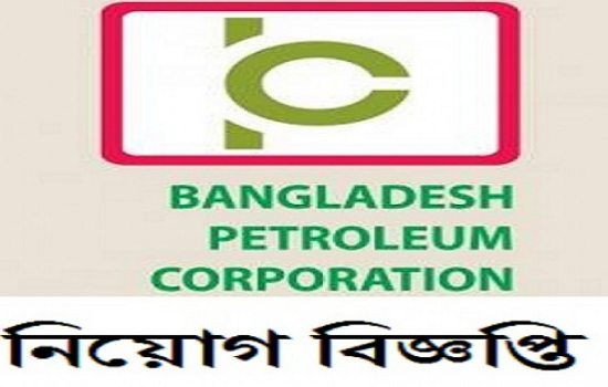 Bangladesh Petroleum Corporation BPC Job Circular 2017