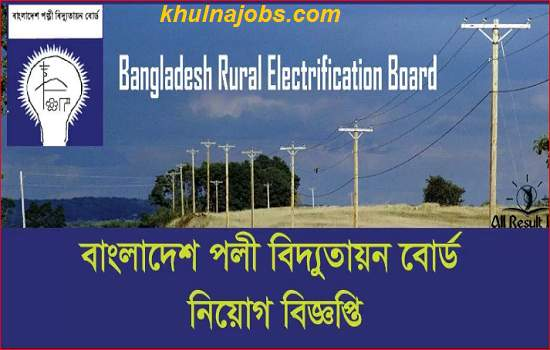 Bangladesh Rural Electrification Board Job Circular 2017