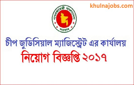 Chief Judicial Magistrate Court Job Circular 2017