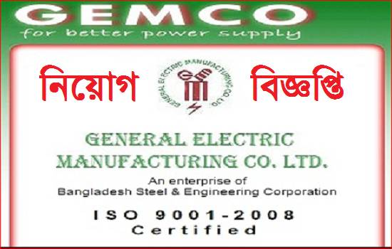 General Electric Manufacturing Company Job Circular 2017