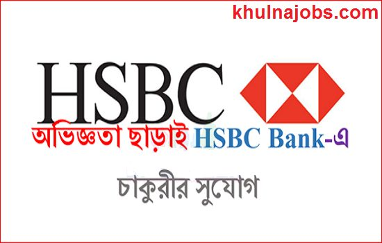 HSBC Bank Job Circular 2017