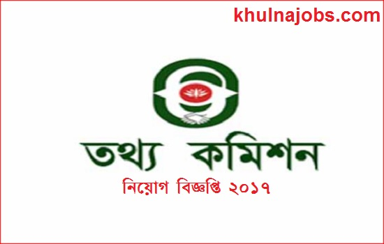 Information Commission Job Circular 2017