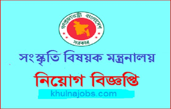 Ministry of Cultural Affairs Job Circular 2017