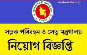 Ministry Of Road Transport And Bridges Job Circular 2017