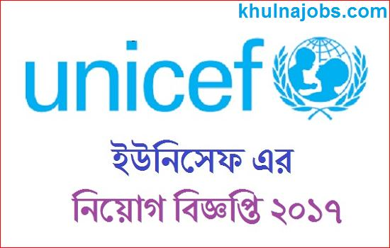unicef jobs in bangladesh 2017