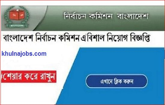 Bangladesh Election Commission Job Circular 2017