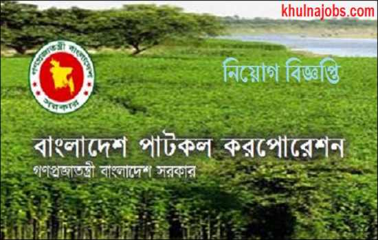 Bangladesh Jute Mills Corporation- Job Circular 2017