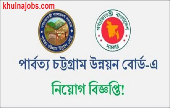 Chittagong Hill Tracts Development Board Job Circular 2017