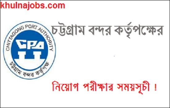 Chittagong Port Authority Job Exam Date & Seat Plan 2017