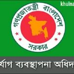 Department of Disaster Management Job Circular 2017