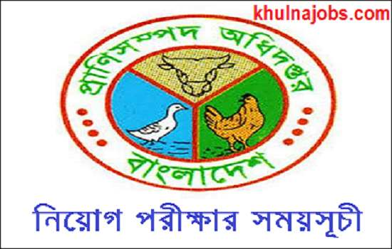 Department of Livestock Services Job Exam Date 2017