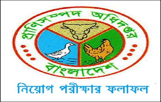 Department of Livestock Services Job Exam Result 2017