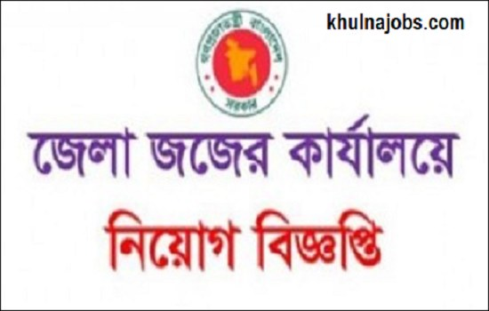 District Judge's Office Job Circular 2017