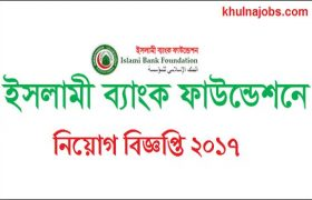 Islami Bank Foundation Job Circular 2017