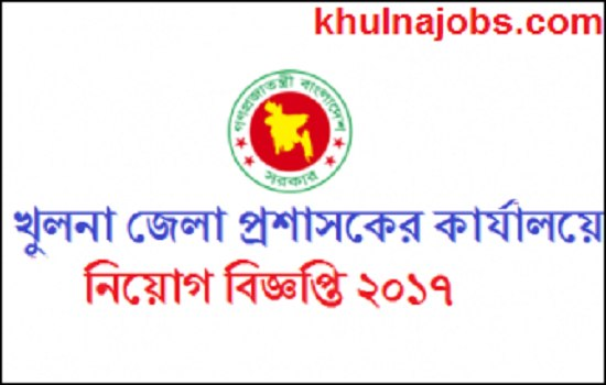 Khulna District Commissioner Office Job Circular 2017