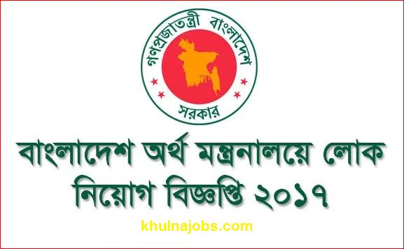 Ministry of Finance Job Circular 2017