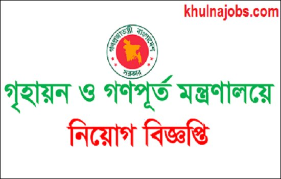 Ministry of Housing and Public Works Job Circular 2017