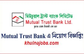 Mutual Trust bank Job Circular 2017