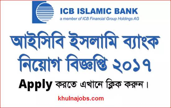 icb islamic bank job circular 2017