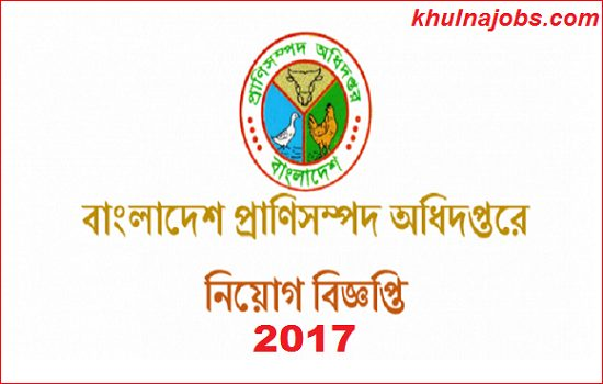 livestock services department job circular 2017