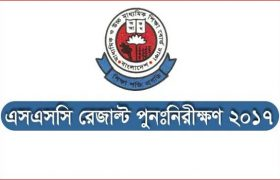 ssc result board challenge 2017