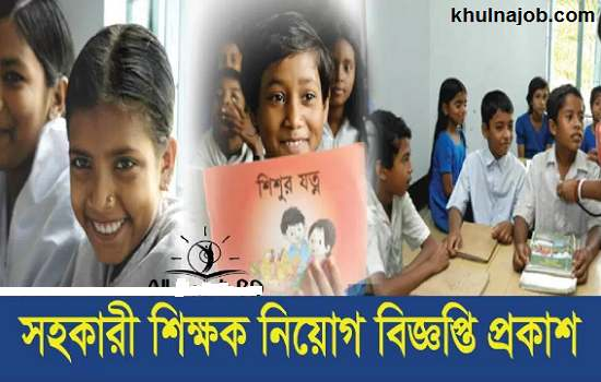 Assistant Teacher Job Circular 2017