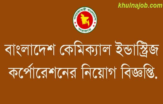 Bangladesh Chemical Industries Corporation (BCIC) Job Circular 2017