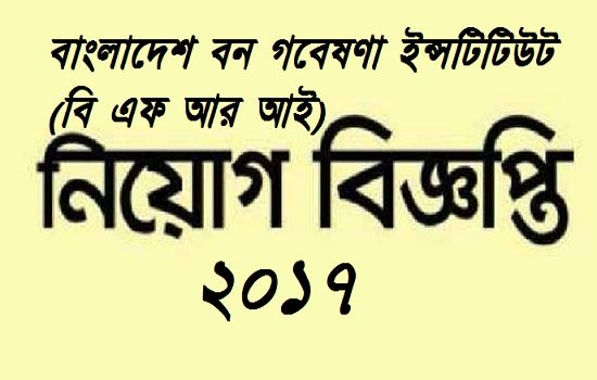 Bangladesh Forest Research Institute Job Circular 2017