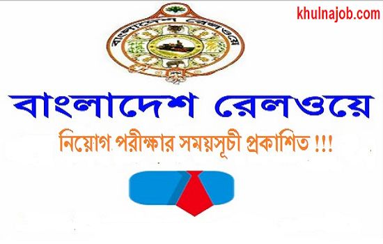 Bangladesh Railway Job Exam Date Notice 2017