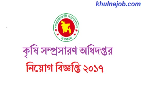 Department of Agricultural Extension DAE Job Circular 2017