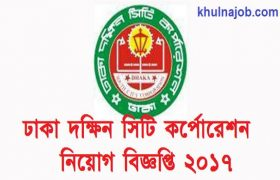 Dhaka South City Corporation Job Circular 2017