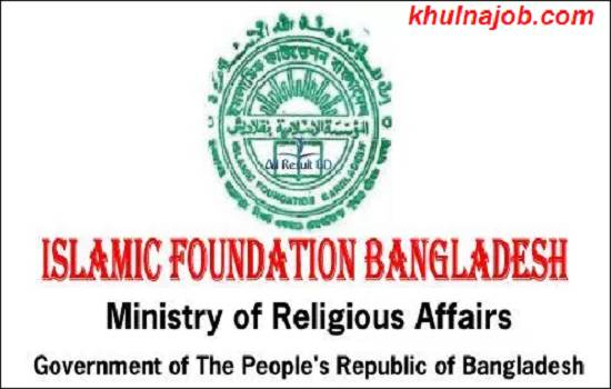 Islamic Foundation Bangladesh Job Circular 2017
