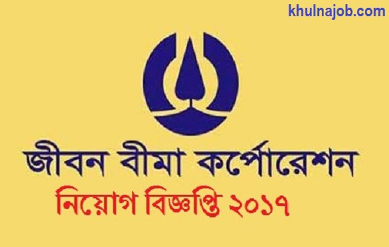 Jiban Bima Corporation Job Circular 2017