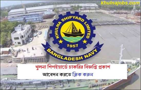 Khulna Shipyard Limited Job Circular 2017