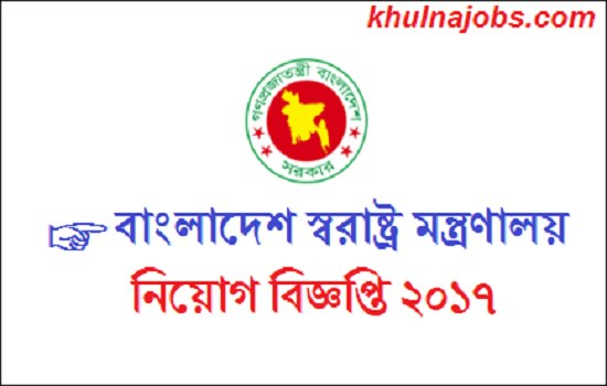 Ministry of Home Affairs Job Circular 2017