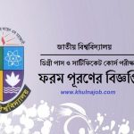 National University Degree 2nd Year Form Fill Up Notice 2017