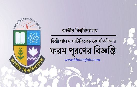 National University Degree Form Fill Up Notice 2017
