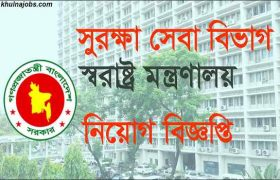 Security Services Division Job Circular 2017