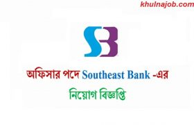 Southeast Bank Job Circular 2017