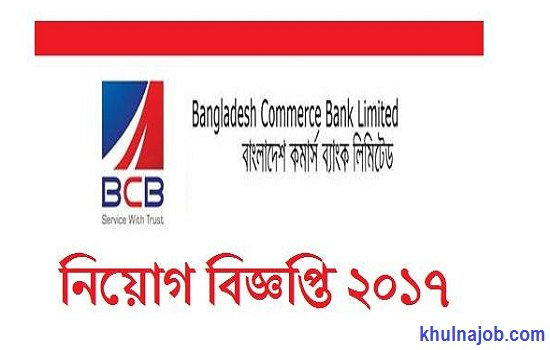 bangladesh commerce bank job circular 2017