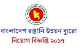 Bangladesh Export Promotion Bureau Job Circular 2017