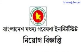 Bangladesh Fisheries Research Institute Job Circular 2017