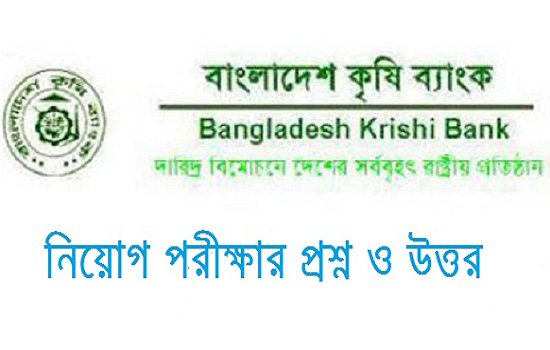 Bangladesh Krishi Bank Officer MCQ Question Solve 2017