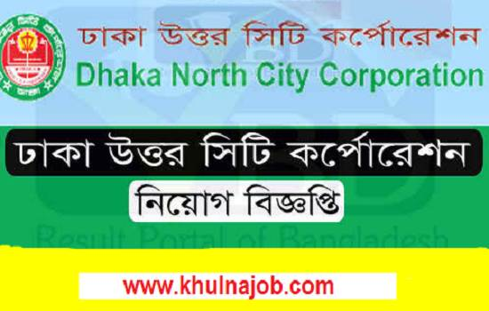 Dhaka North City Corporation Job Circular 2017