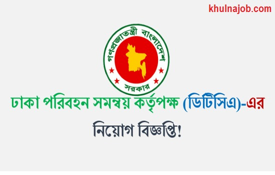 Dhaka Transport Coordination Authority DTCA Job Circular 2017