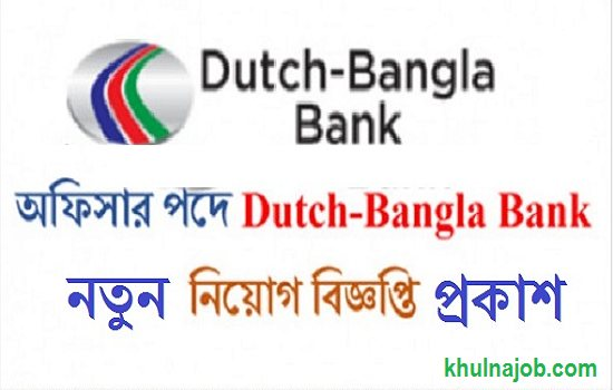 Dutch Bangla Bank Job Circular 2017