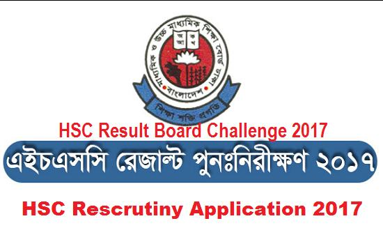 HSC Result Board Challenge 2017 - Rescrutiny Application 2017 Process