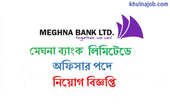 Meghna Bank Job Circular 2017