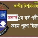 National University Honours 1st Year Form Fill Up Notice 2017